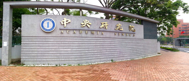 Academy Sinica front gate